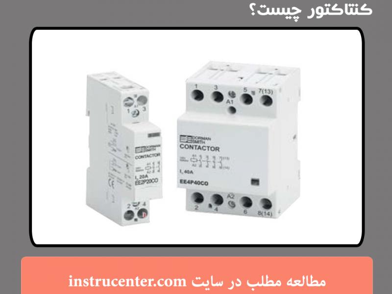 کنتاکتور چیست | انواع کنتاکتور | contactor