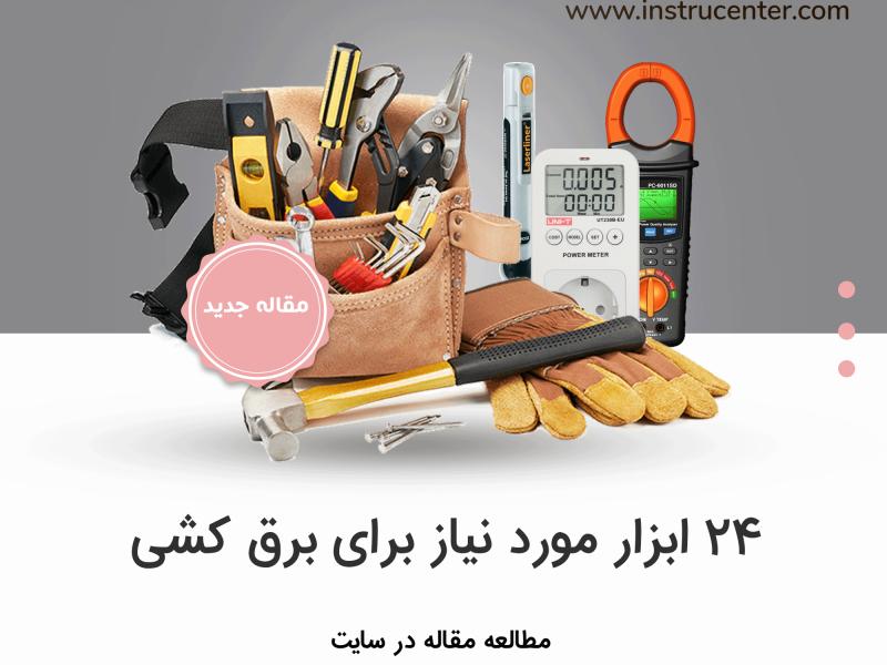 24 ابزار مورد نیاز برای برق کشی
