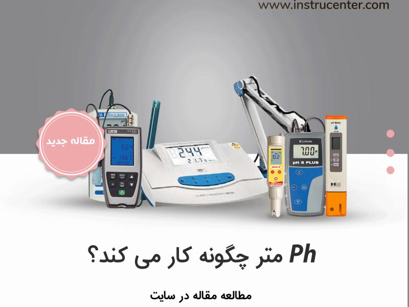 Ph متر چگونه کار می کند؟