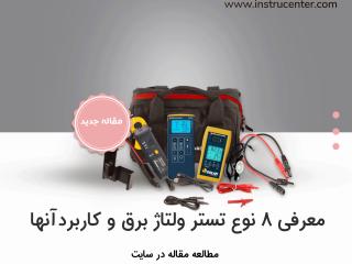 8 نوع تستر ولتاژ برق و کاربرد تستر ولتاژ